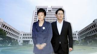 대법, 박근혜·이재용 '국정농단' 사건 29일 선고