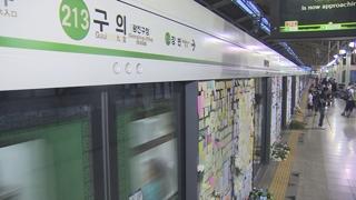 """'구의역 사고' 2심도 집행유예…""""처벌 하한선 둬야"""""""