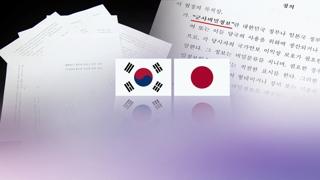 """""""韓, 지소미아 연장 않고 파기""""…외신 긴급 타전"""