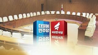 """지소미아 종료에 """"당연한 조치 vs 국익 외면"""""""