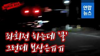 [블랙박스] 좌회전 하다 '쿵'…피할 수 없는 사고