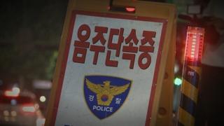 """법원 """"음주운전자 석 달 금주하면 선처""""…재발방지 실험"""