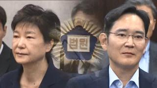 박근혜·이재용 29일 상고심 TV 생중계