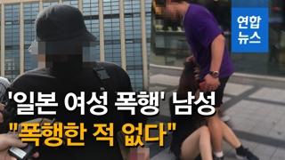 """[영상] '일본인 여성 폭행' 한국남성 경찰조사 …""""폭행·모욕죄 검토"""""""