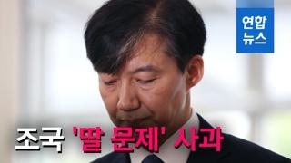 """[영상] 조국, 자녀문제 사과 """"국민 여러분께 참으로 송구하다"""""""