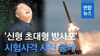 [영상] 북한 '초대형 방사포' 시험사격 사진 공개…신무기 위력 과시