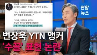 """[영상] 변상욱 YTN 앵커, 조국 '딸 문제' 비판 청년에 """"수꼴"""" 표.."""