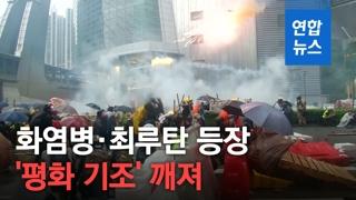 [영상] 물대포 등장에 실탄 발사까지…홍콩 시위 또 극렬 충돌