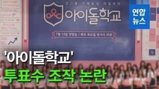 [영상] 엠넷, '프듀X'에 이어 또...'아이돌학교' 투표수 조작 논란