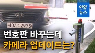 [영상] 내달 2일 새 번호판 발급…카메라 인식 안돼 혼란 우려
