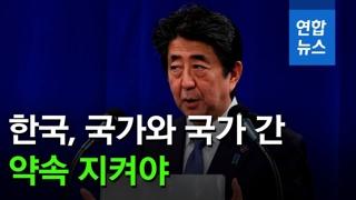 """[영상] 일본 아베, 또 한국 비난…""""한국, 국가 신뢰 훼손 대응 계속"""""""