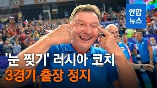 [영상] 인종차별 행동 '눈 찢기' 러시아 코치에 3경기 징계
