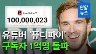 [영상] 유튜버 '퓨디파이' 개인 채널 첫 구독자 1억명 돌파