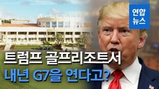 [영상] 내년 G7 정상회의 트럼프 골프 리조트 개최 추진 논란