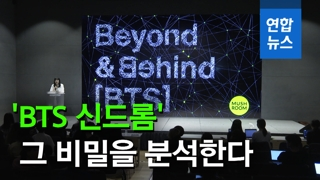 [영상] 'BTS 인사이트 포럼' 통해 조명한 '방탄소년단 신드롬'