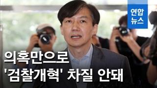 """[영상] 조국, 검찰 압수수색에 """"의혹만으로 '검찰개혁 큰길' 차질 안돼.."""