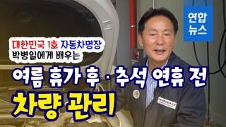 [하우투] 여름 휴가 후·추석 연휴 전 차량 관리