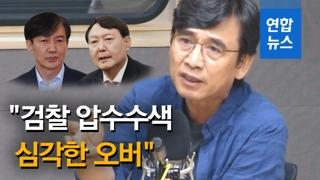 """[영상] '조국 방어' 나선 유시민 """"검찰 압수수색, 심각한 오버"""""""