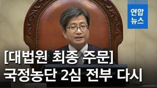 """[영상] 대법 """"국정농단 2심 재판 다시 하라""""…이재용 다시 구속될 수도"""