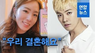 """[영상] 이상화·강남 """"우리 결혼해요""""…스타 부부 탄생"""