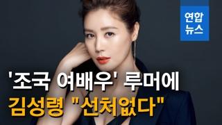 """[영상] """"조국 여배우 아니다""""…김성령, 법적 대응"""