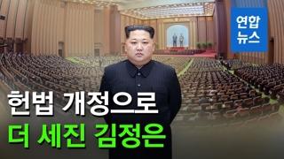 [영상] 북한 최고인민회의 개최…헌법개정으로 더 세진 김정은
