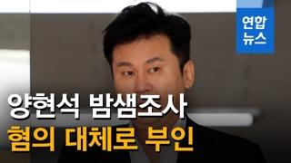 """[영상] 양현석 23시간 밤샘조사…""""사실관계 자세히 설명했다"""""""