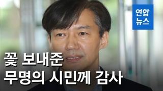 """[영상] 조국 """"격려차 꽃 보내준 무명의 시민께 감사"""""""