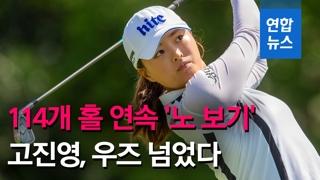 [영상] 114개홀 연속 'No 보기' 고진영, 우즈 기록 깼다