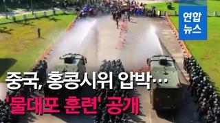 [영상] 홍콩시위대 압박하는 중국…무장경찰 '물대포 훈련' 모습 보니