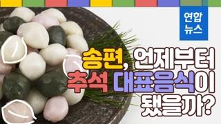 [뉴스피처] 송편, 언제부터 추석 대표 음식이 됐을까?