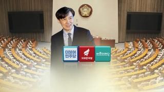 조국 청문회 D-1…'동양대 표창' 의혹 쟁점 부상