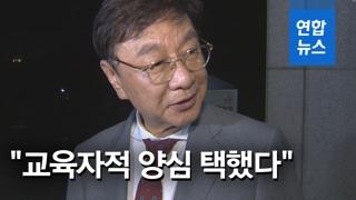 """[영상] 동양대 총장 """"표창장 준 적 없어…교육자적 양심 택했다"""""""