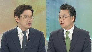 [뉴스포커스] 내일 조국 청문회…증인 채택 막판 진통