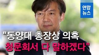 """[영상] 조국 """"동양대 총장상 의혹, 청문회서 다 말하겠다"""""""