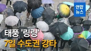 [영상] 태풍 '링링' 비상…우리나라 전역에 영향 예상