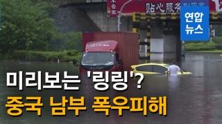 [영상] 미리보는 '링링'? 중국 남부 폭우피해