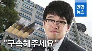 """[영상] """"빨리 구속해주세요""""…'대마 밀반입' CJ그룹 장남 구속영장"""