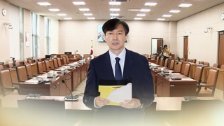 조국 청문회 증인 11명 합의…동양대 총장은 제외
