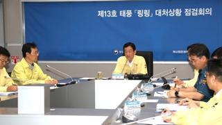 """정부, 태풍 대처상황 점검…""""위험예방 주력"""""""