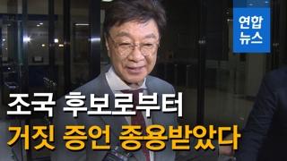 """[영상] 동양대 총장 """"조국 후보로부터 거짓 증언 종용받았다"""""""