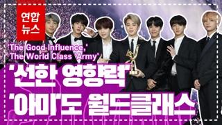 [영상] 끝없는 선행…BTS 팬 '아미'도 월드클래스