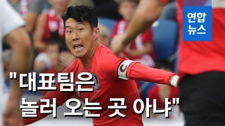 """[영상] '졸전' 무승부 후 손흥민 """"대표팀으로서 창피한 일"""""""