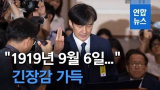 [영상] 조국 인사청문회, 시작부터 팽팽한 '긴장감'