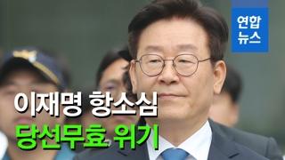 [영상] 이재명 항소심, 벌금 300만원 선고…확정시 지사직 상실