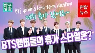 [영상] 'BTS 첫 장기 휴가' 멤버들의 휴가 스타일은?
