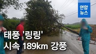 [영상] 시속 189㎞ 강풍…태풍 '링링' 목포 앞바다 통과, 북상 중