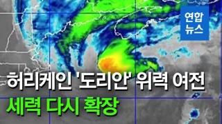 [영상] 허리케인 '도리안' 다시 강해져 캐나다로 북상 중