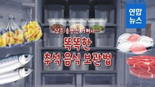 [포토무비] 남은 송편·전 어쩌나…똑똑한 추석 음식 보관법