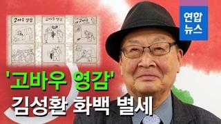 [영상] 만화'고바우 영감' 김성환 화백 별세